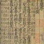 Excerpt from Yellow Emperor's Classic